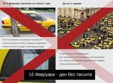16 февруари - ден без таксита